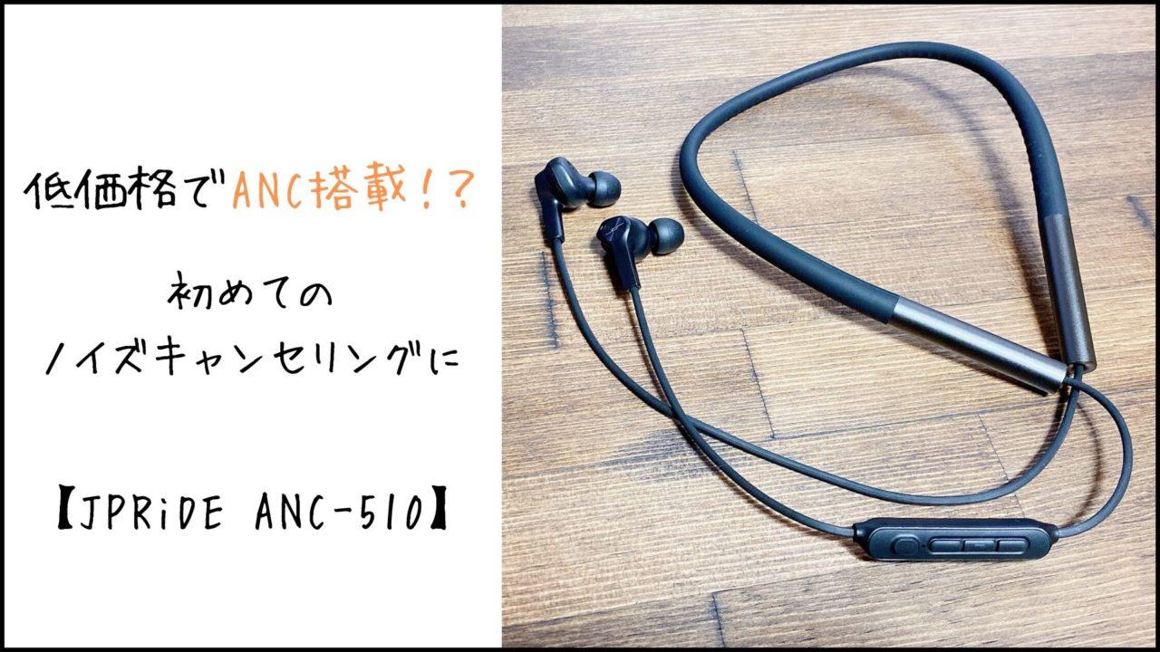 ANC-510 タイトル