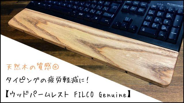 FILCO Genuineのタイトル