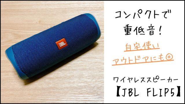 JBL FLIP5 タイトル