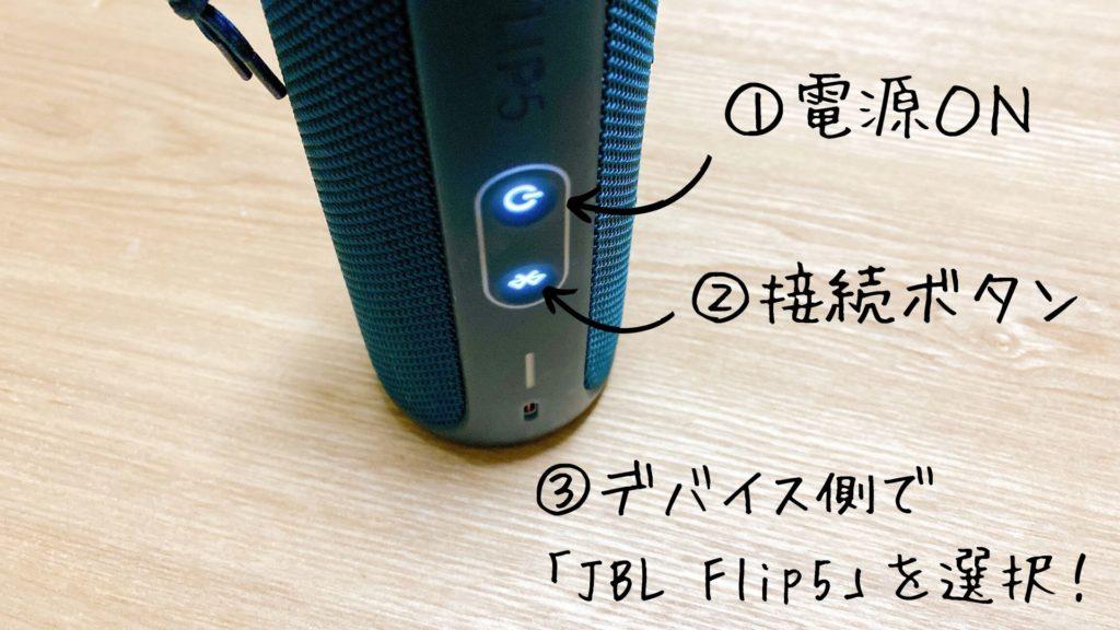 JBL FLIP5のBluetooth接続