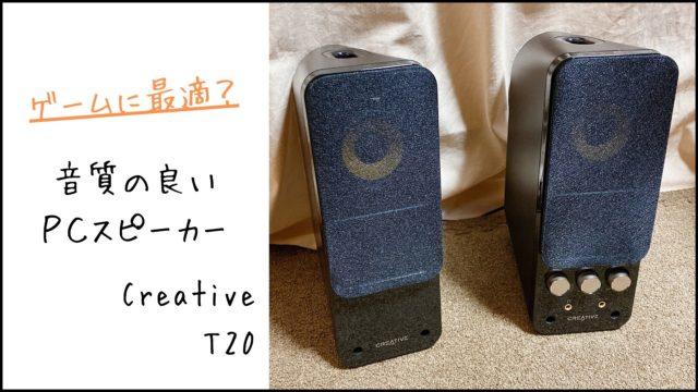 CREATIVE-T20のタイトル