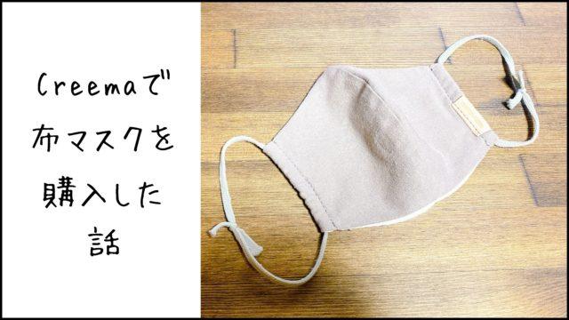 Creemaで布マスクを購入した話 タイトル