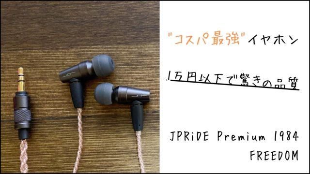 PRRIDE Premium 1984 タイトル
