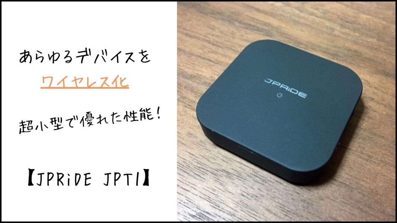 JPT1のタイトル