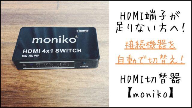 HDMI切替器 monikoのタイトル