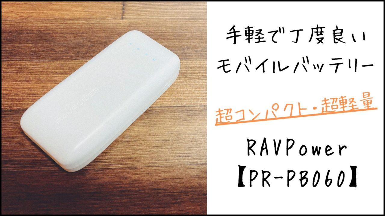 RP-PB060のタイトル