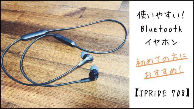 JPRiDE 708のタイトル