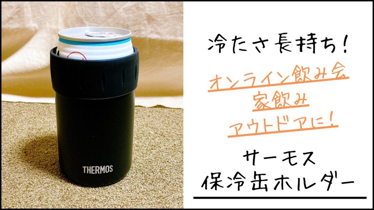 サーモス保冷缶ホルダー タイトル