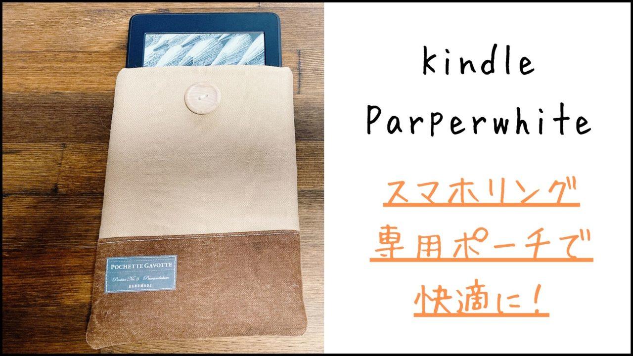 Kindle Paperwhiteのタイトル