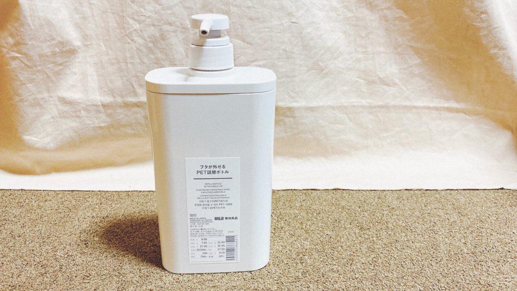 無理良品 フタを外せるPET詰替ボトル
