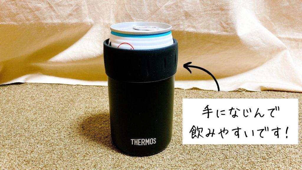 サーモス保冷缶ホルダー ゴム部
