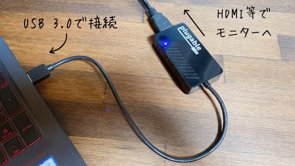 Plugable 接続