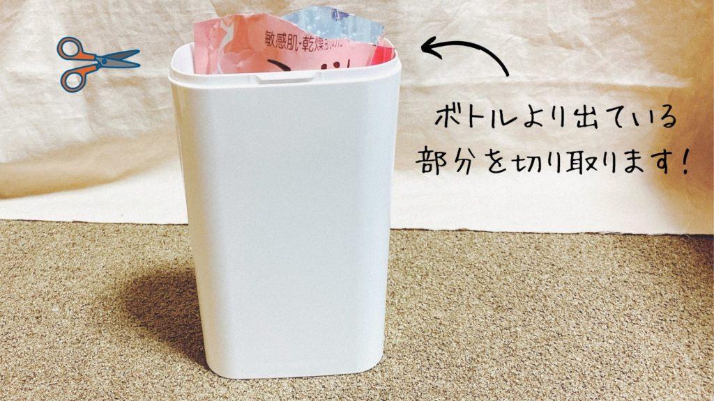 無理良品 フタを外せるPET詰替ボトル カット