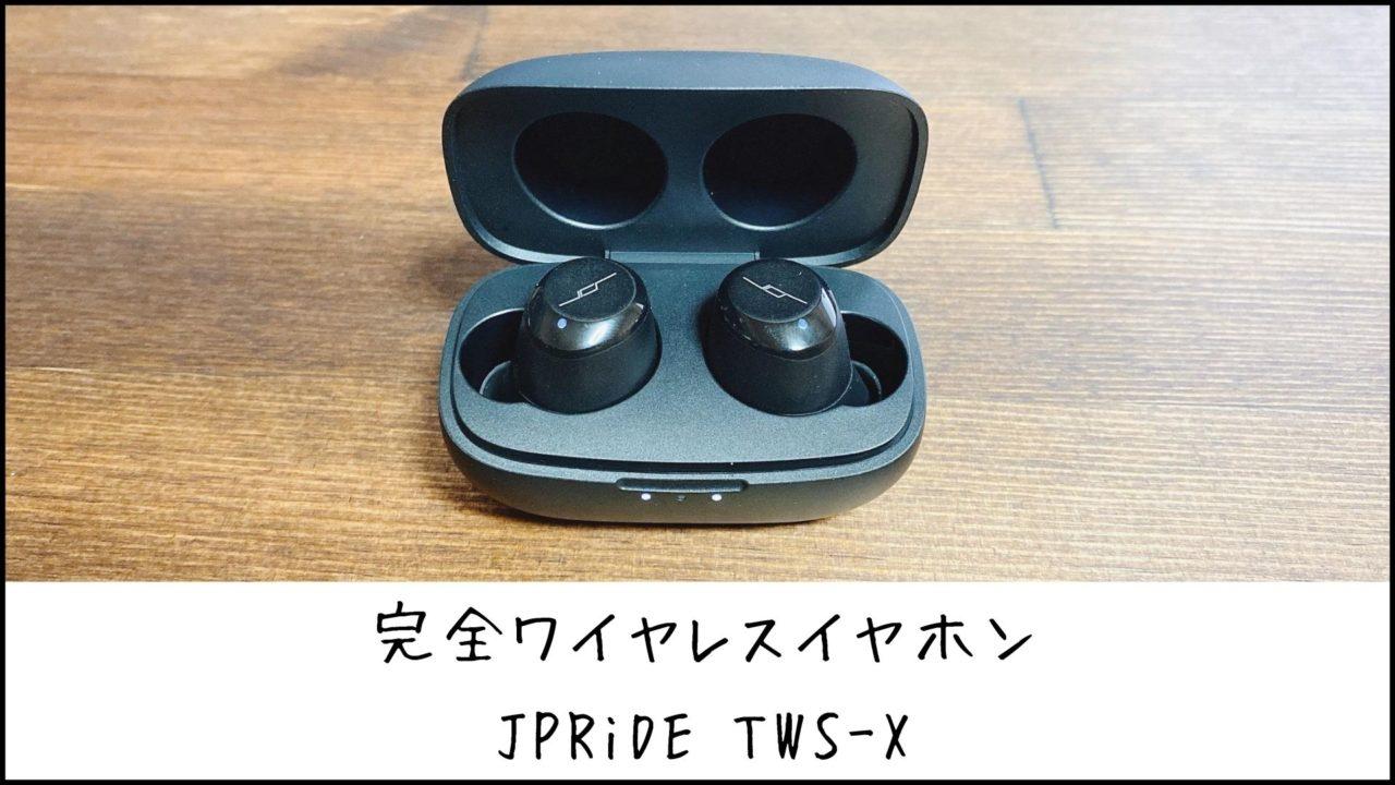 JPRiDE TWS-Xの記事タイトル