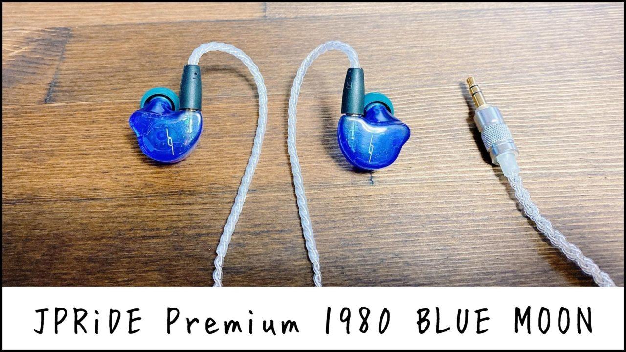 1980 BLUE MOON タイトル