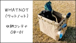 whatnot-ob01 タイトル