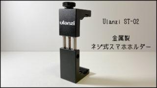 Ulanzi ST-02のタイトル