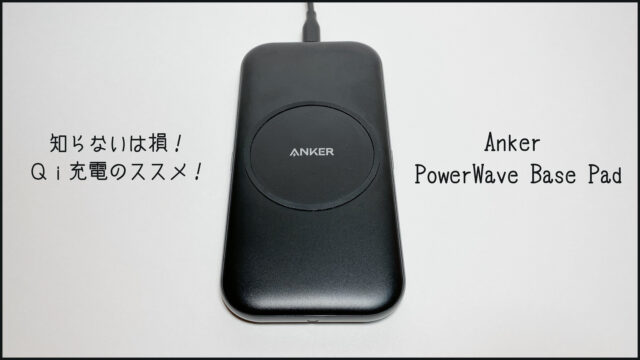 Anker-PowerWave-Base-Padのタイトル