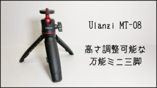 Ulanzi MT-08のタイトル